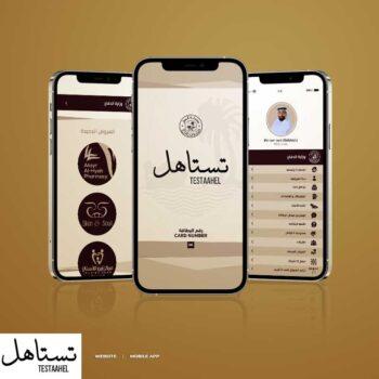 testaahel mobile app